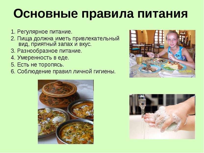Основные правила питания 1. Регулярное питание. 2. Пища должна иметь привлека...