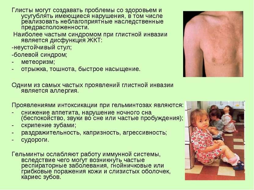 Глисты могут создавать проблемы со здоровьем и усугублять имеющиеся нарушения...