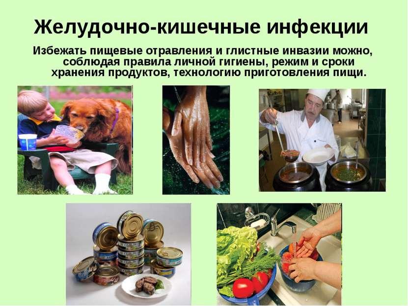 Желудочно-кишечные инфекции Избежать пищевые отравления и глистные инвазии мо...