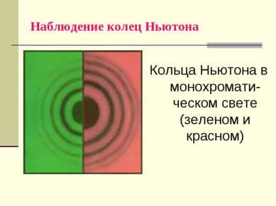 Наблюдение колец Ньютона Кольца Ньютона в монохромати-ческом свете (зеленом и...