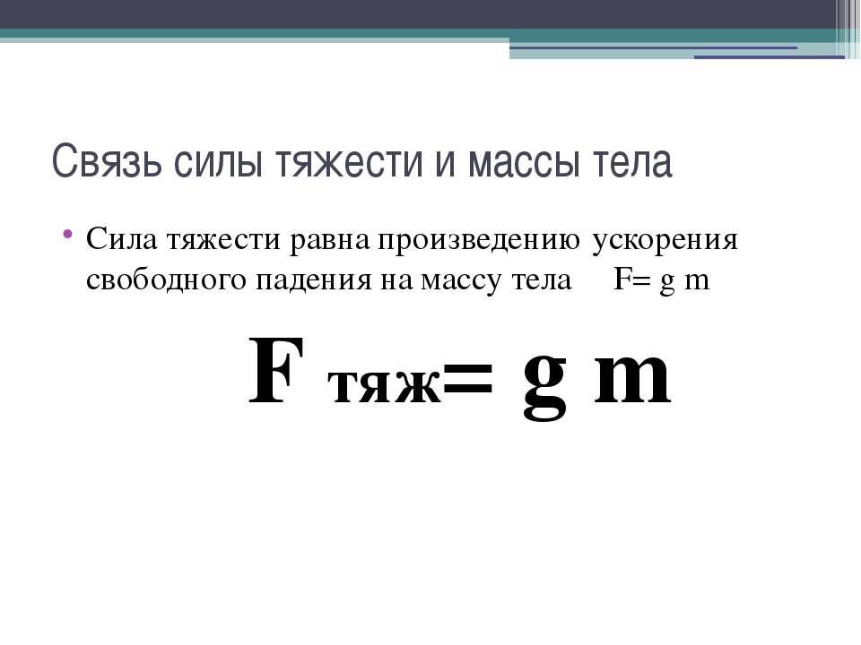 Связь силы тяжести и массы тела Сила тяжести равна произведению ускорения сво...