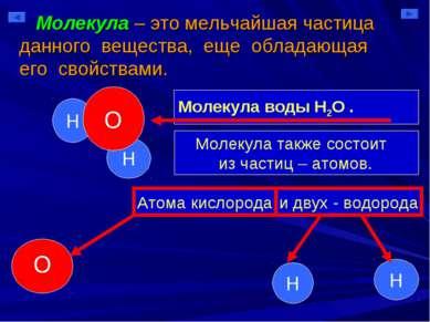 Молекула – это мельчайшая частица данного вещества, еще обладающая его свойст...