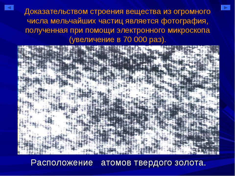 Доказательством строения вещества из огромного числа мельчайших частиц являет...