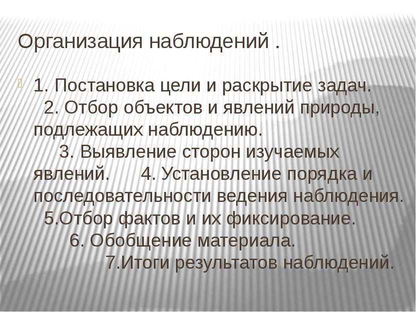 Организация наблюдений . 1. Постановка цели и раскрытие задач. 2. Отбор объек...