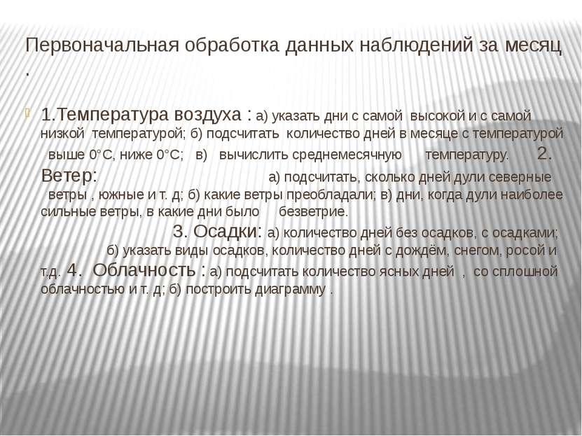 Первоначальная обработка данных наблюдений за месяц . 1.Температура воздуха :...