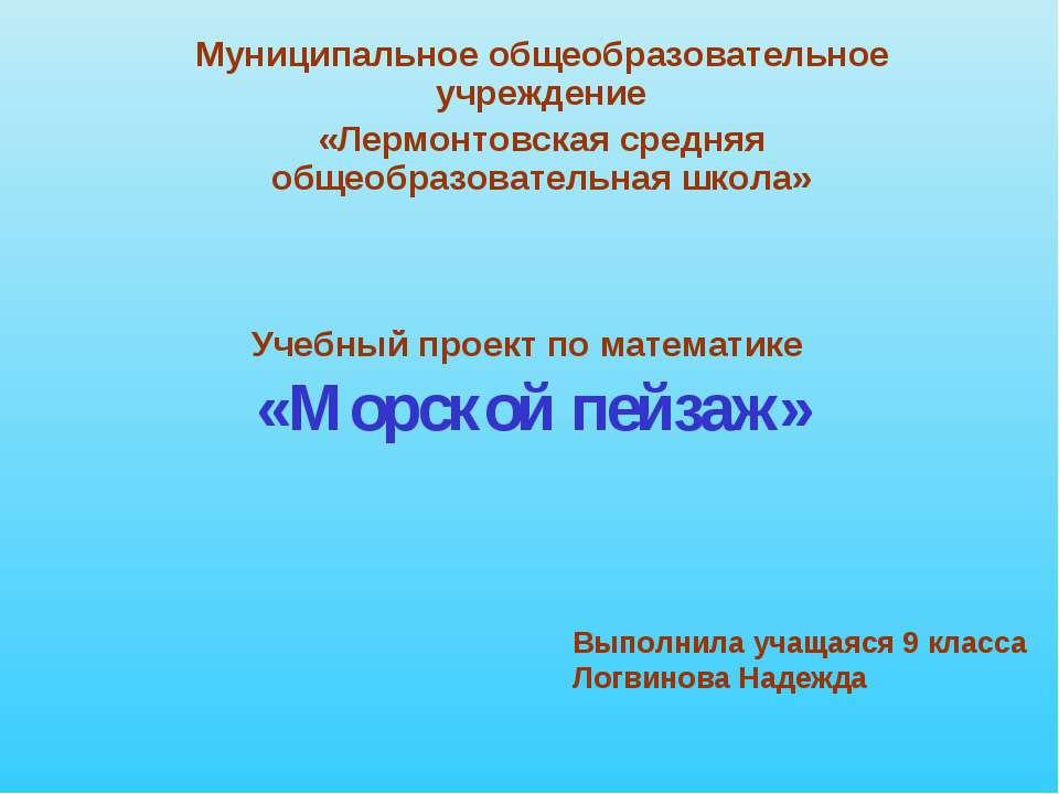 Учебный проект по математике «Морской пейзаж» Муниципальное общеобразовательн...