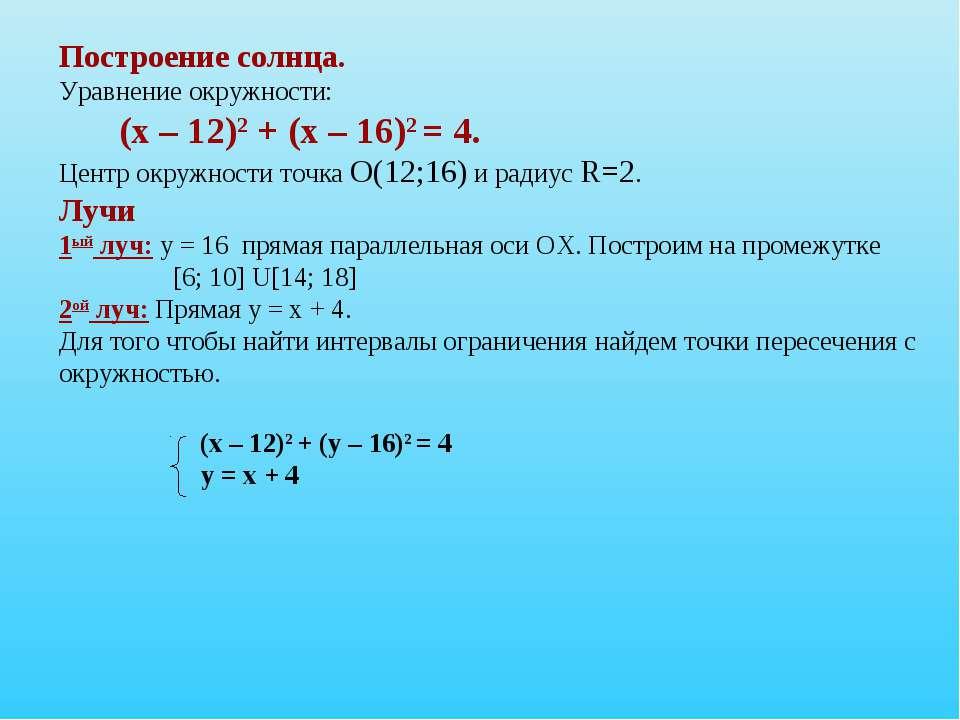 Построение солнца. Уравнение окружности: (х – 12)2 + (х – 16)2 = 4. Центр окр...