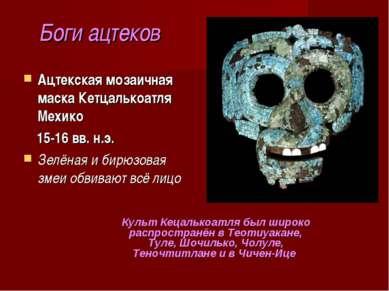 Боги ацтеков Ацтекская мозаичная маска Кетцалькоатля Мехико 15-16 вв. н.э. Зе...