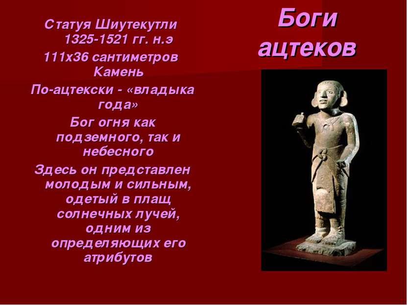 Боги ацтеков Статуя Шиутекутли 1325-1521 гг. н.э 111х36 сантиметров Камень По...