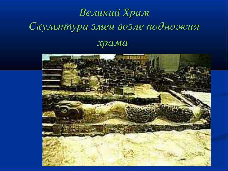 Великий Храм Скульптура змеи возле подножия храма
