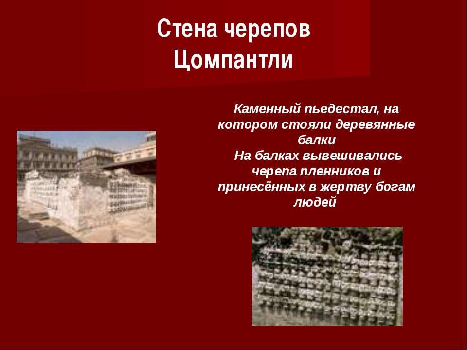 Стена черепов Цомпантли Каменный пьедестал, на котором стояли деревянные балк...