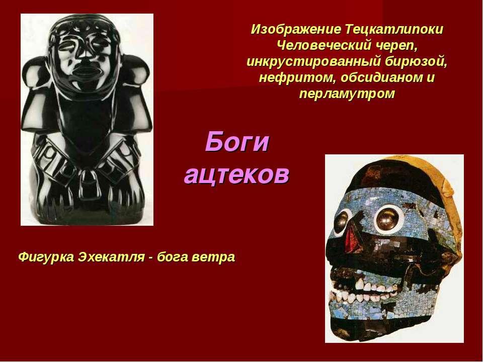 Боги ацтеков Изображение Тецкатлипоки Человеческий череп, инкрустированный би...
