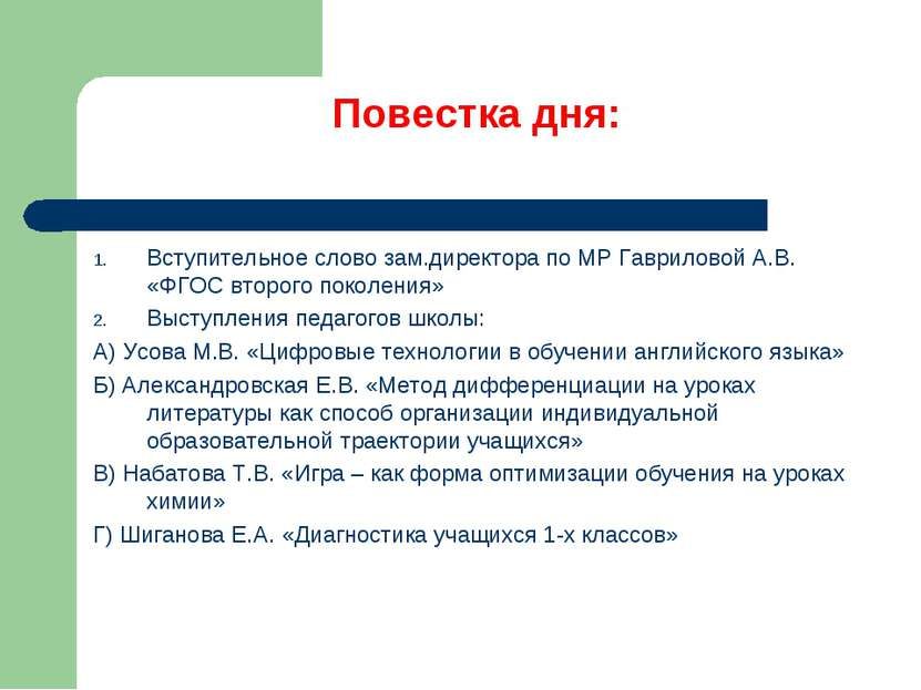 Повестка дня: Вступительное слово зам.директора по МР Гавриловой А.В. «ФГОС в...