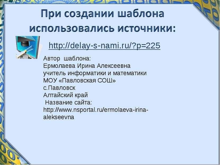 http://delay-s-nami.ru/?p=225 Автор шаблона: Ермолаева Ирина Алексеевна учите...