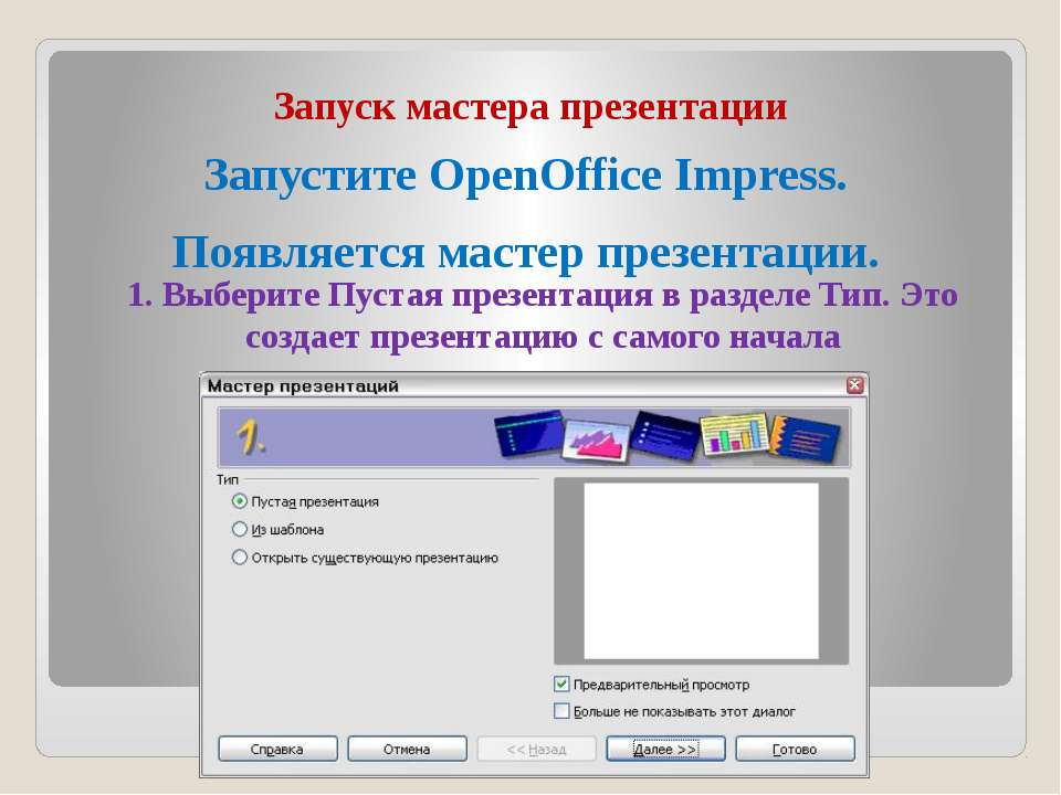 Запуск мастера презентации Запустите OpenOffice Impress. Появляется мастер пр...