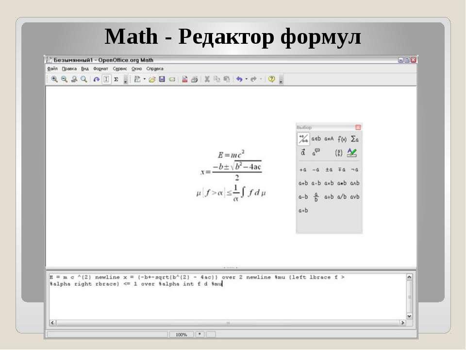 Math - Редактор формул