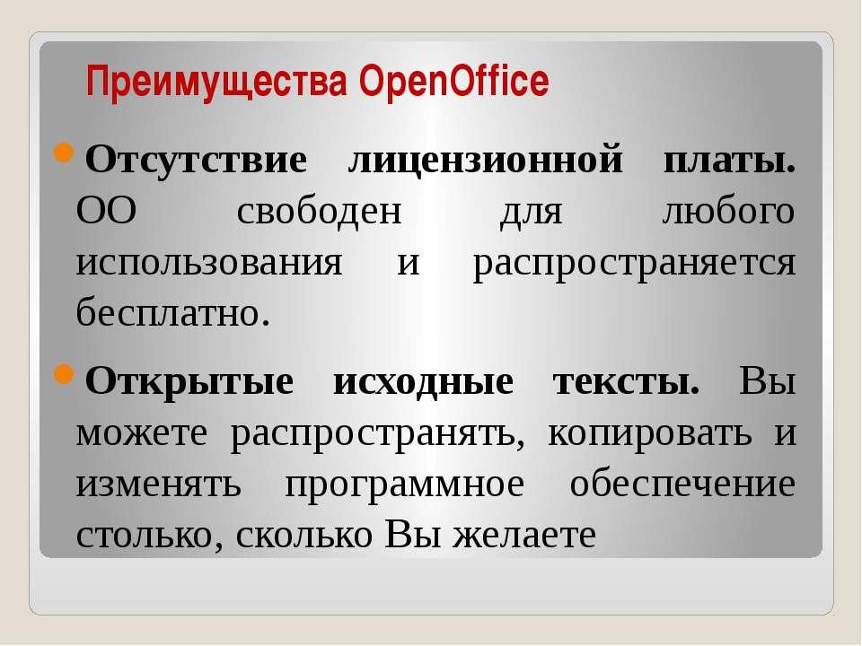 Преимущества OpenOffice Отсутствие лицензионной платы. OO свободен для любого...