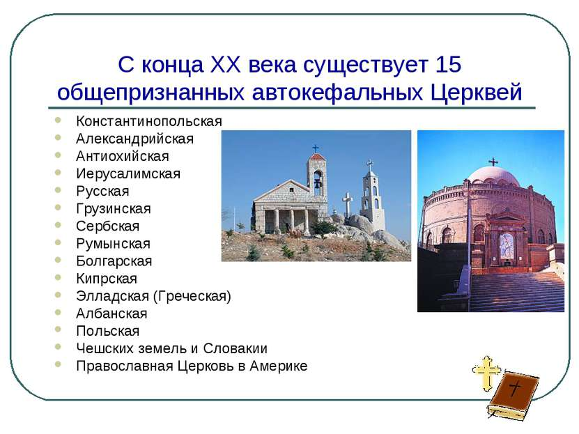 С конца XX века существует 15 общепризнанных автокефальных Церквей Константин...