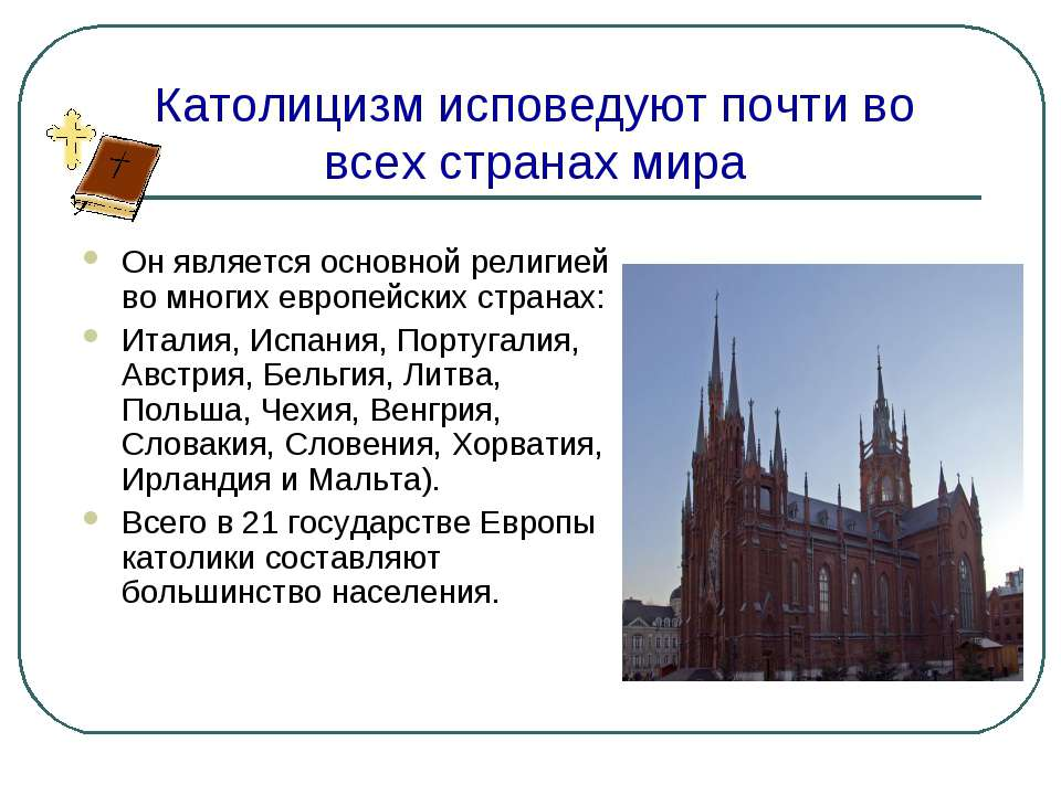 Католицизм исповедуют почти во всех странах мира Он является основной религие...