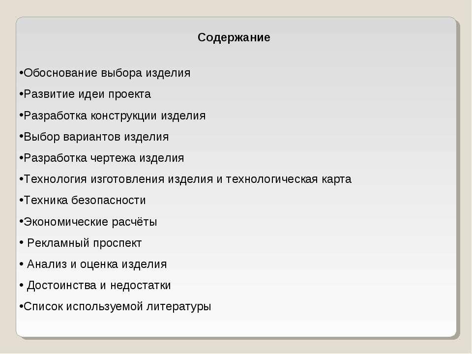 Содержание Обоснование выбора изделия Развитие идеи проекта Разработка констр...