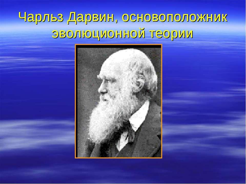 Чарльз Дарвин, основоположник эволюционной теории