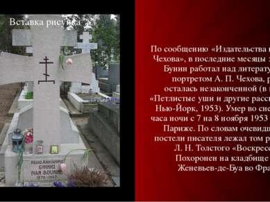По сообщению «Издательства имени Чехова», в последние месяцы жизни Бунин рабо...
