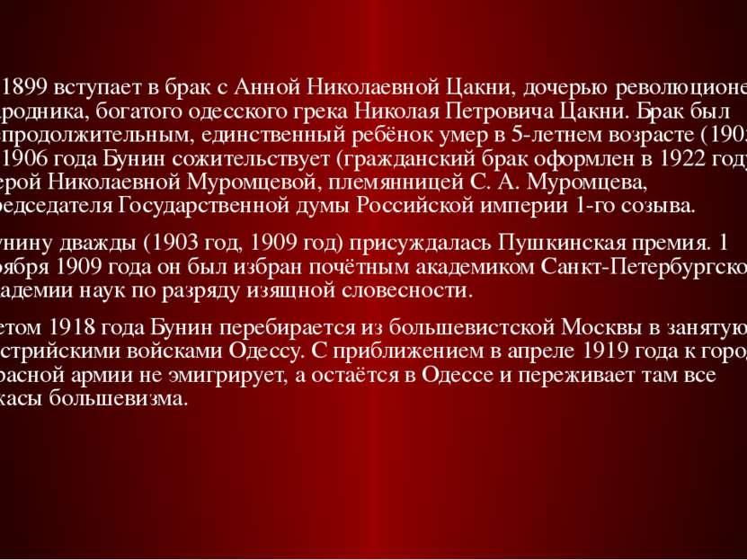 В 1899 вступает в брак с Анной Николаевной Цакни, дочерью революционера-народ...
