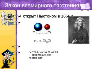 Закон всемирного тяготения открыт Ньютоном в 1666 г. G = 6,67·10−11 Н·м2/кг2 ...