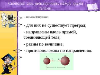 Свойства сил, действующих между двумя телами: - дальнодействующие; - для них ...