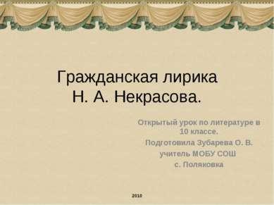 Гражданская лирика Н. А. Некрасова. Открытый урок по литературе в 10 классе. ...