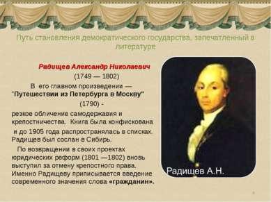 Путь становления демократического государства, запечатленный в литературе Рад...