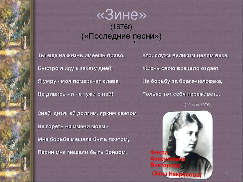 «Зине» (1876г) («Последние песни») Ты еще на жизнь имеешь право, Быстро я иду...