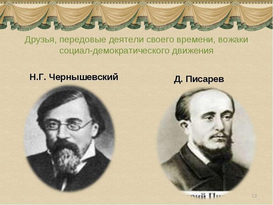 Друзья, передовые деятели своего времени, вожаки социал-демократического движ...