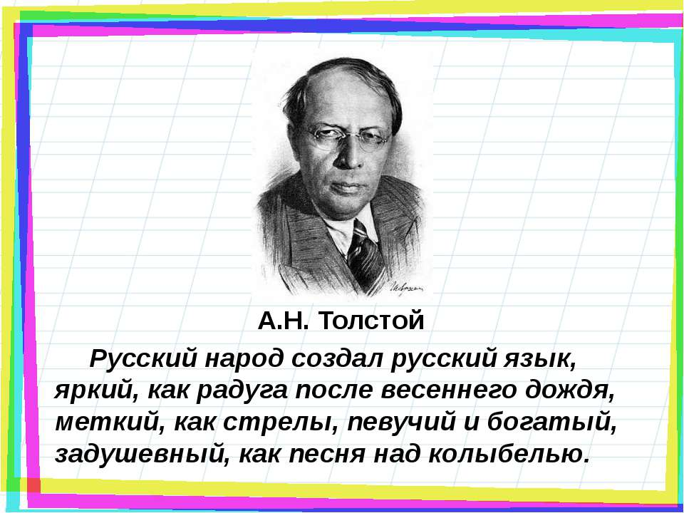 Русский народ создал русский язык, яркий, как радуга после весеннего дождя, м...
