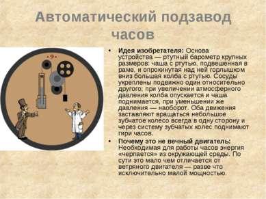 Автоматический подзавод часов Идея изобретателя: Основа устройства— ртутный ...