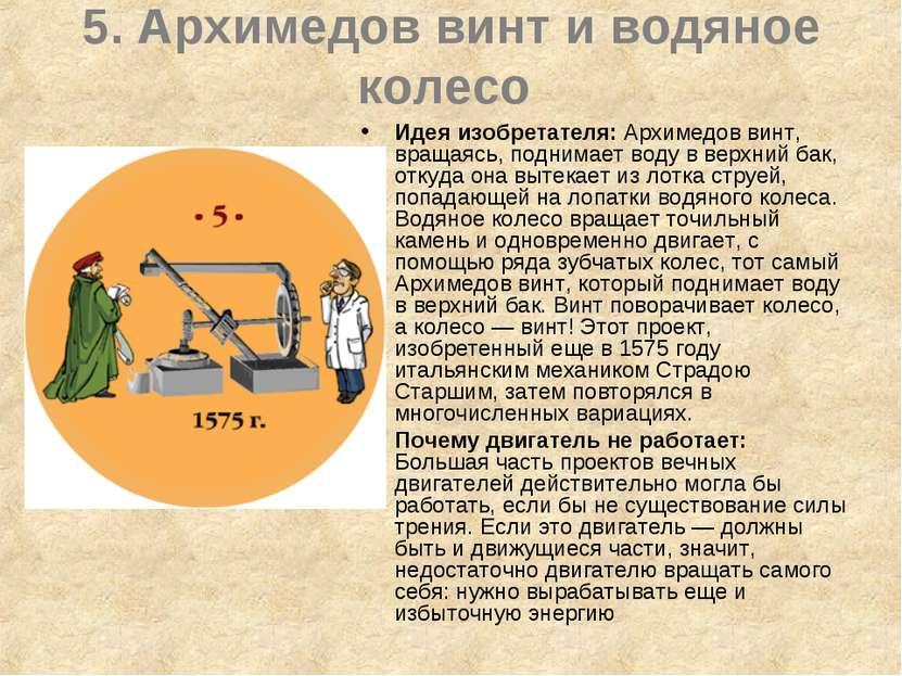 5. Архимедов винт и водяное колесо Идея изобретателя: Архимедов винт, вращаяс...