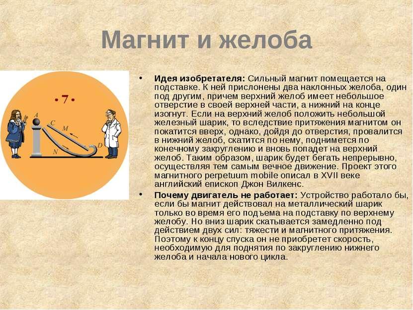 Магнит и желоба Идея изобретателя: Сильный магнит помещается на подставке. К ...