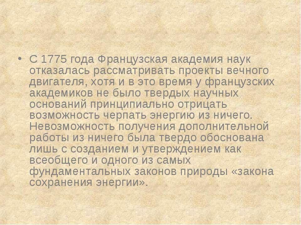 С 1775 года Французская академия наук отказалась рассматривать проекты вечног...