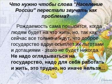 """Что нужно чтобы слова """"Население России"""" перестали звучать как проблема? Рожд..."""
