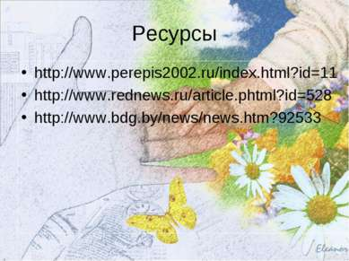 Ресурсы http://www.perepis2002.ru/index.html?id=11 http://www.rednews.ru/arti...