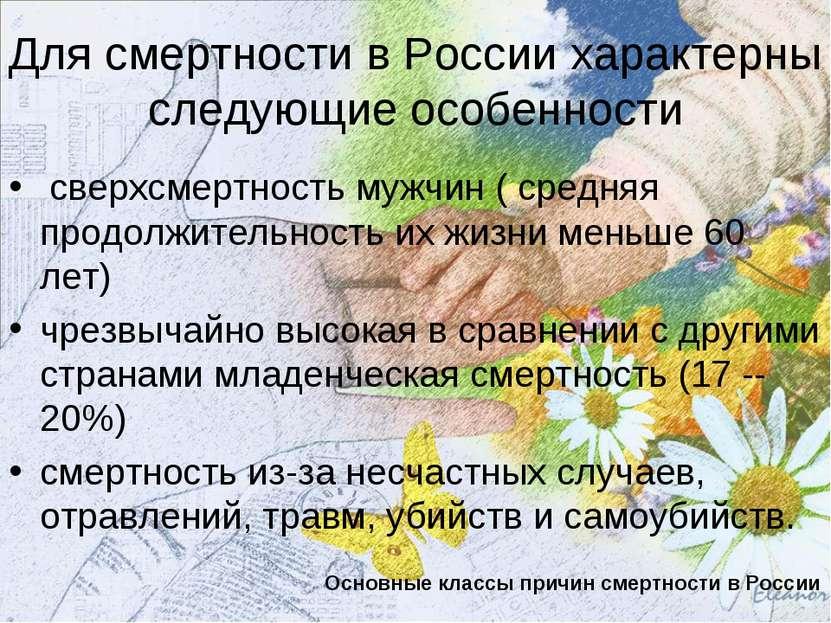 Для смертности в России характерны следующие особенности сверхсмертность мужч...