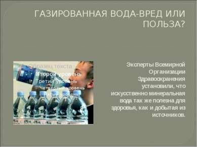ГАЗИРОВАННАЯ ВОДА-ВРЕД ИЛИ ПОЛЬЗА? Эксперты Всемирной Организации Здравоохран...