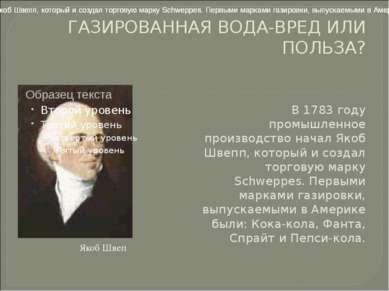 ГАЗИРОВАННАЯ ВОДА-ВРЕД ИЛИ ПОЛЬЗА? В 1783 году промышленное производство нача...