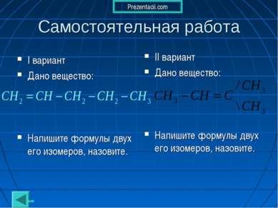 Самостоятельная работа I вариант Дано вещество: Напишите формулы двух его изо...