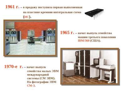 1961 г. – в продажу поступила первая выполненная на пластине кремния интеграл...