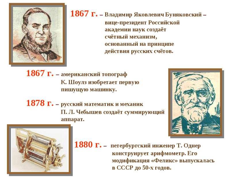 1878 г. – русский математик и механик П. Л. Чебышев создаёт суммирующий аппар...