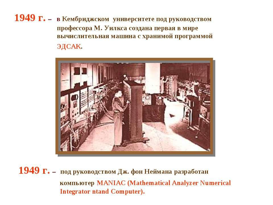 1949 г. – в Кембриджском университете под руководством профессора М. Уилкса с...