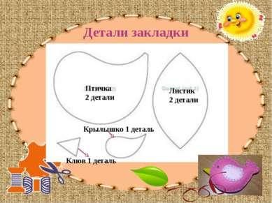 Детали закладки Птичка 2 детали Клюв 1 деталь Крылышко 1 деталь Листик 2 детали