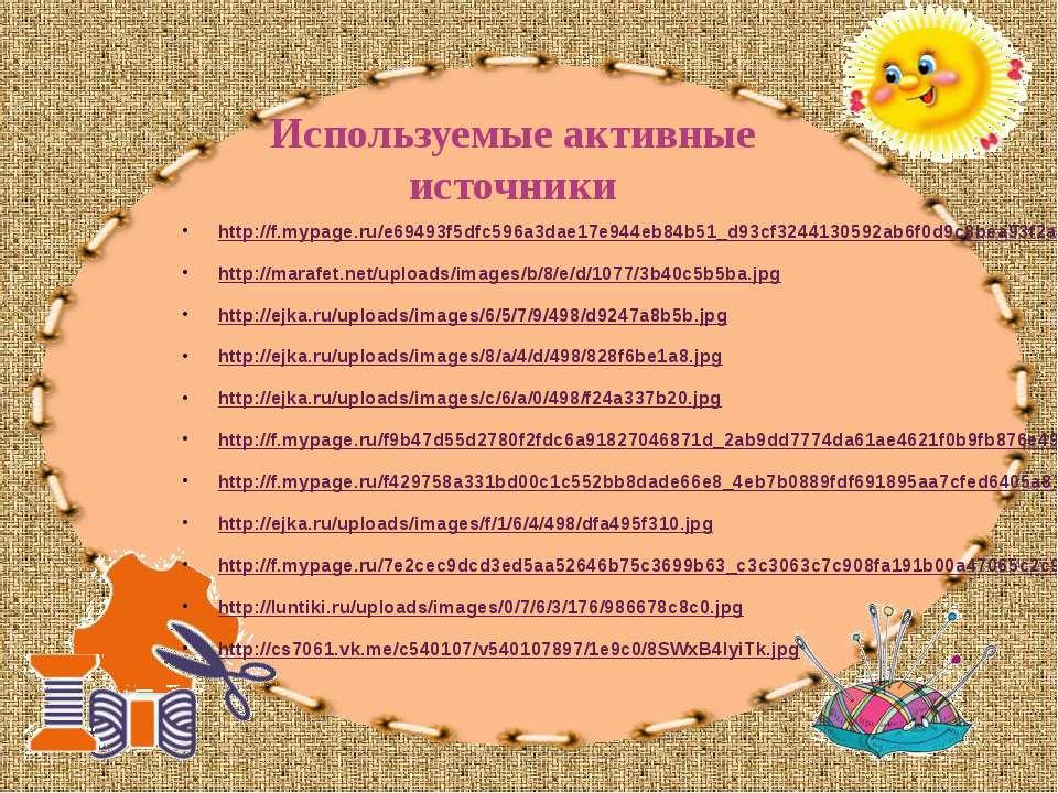 Используемые активные источники http://f.mypage.ru/e69493f5dfc596a3dae17e944e...