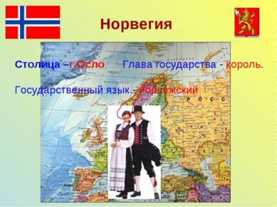 Норвегия Столица –г.Осло Глава государства - король. Государственный язык - н...